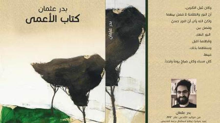 بدر عثمان - كتاب الأعمى
