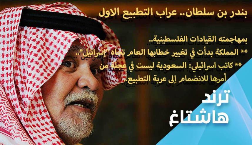 بلدوزر التطبيع.. بندر بن سلطان