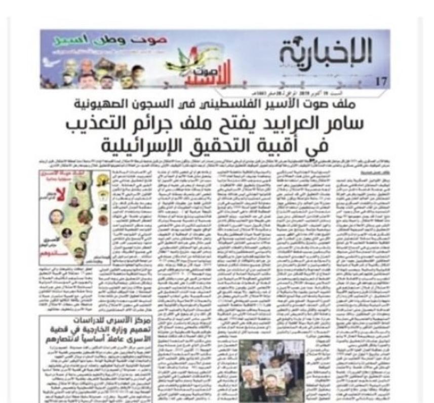الصحيفة الإخبارية