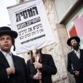 يهود  إسرائيل