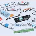 الصحف اللبنانية