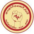 التيار التقدمي الكويتي