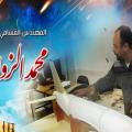 محمد الزواري