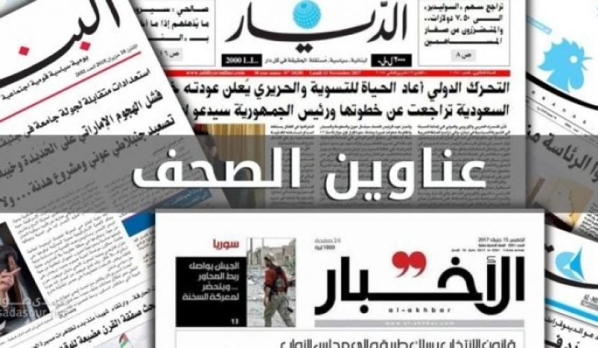 عناوين الصحف اللبنانية