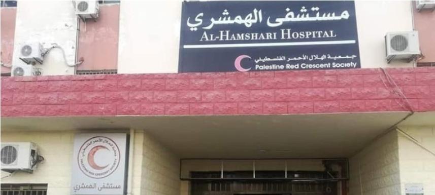 مستشفى الهمشري