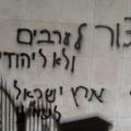 مستوطنون يخطون شعارات مسيئة للرسول صلى الله عليه وسلم