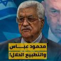 عباس واتنسيق الأمني المقدس!
