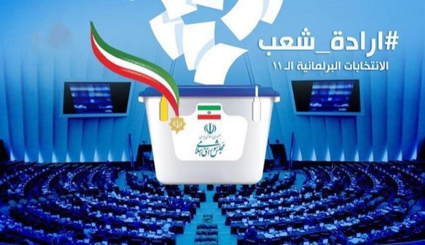 الانتخابات التشريعية ومجلس الشورى الإسلامي في الجمهورية الإسلامية الإيرانية