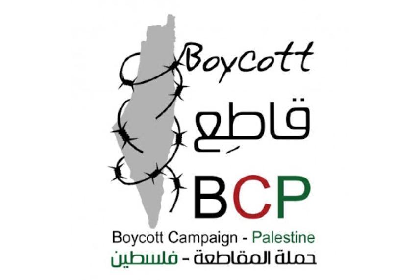 حملة المقاطعة- فلسطين