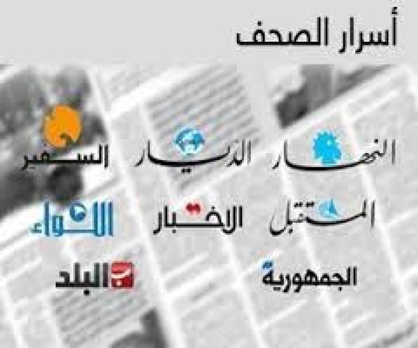 اسرار الصحف