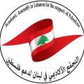 التجمع الأكاديمي في لبنان لدعم فلسطين
