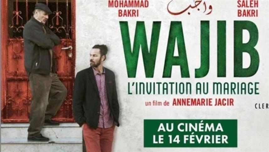 الفيلم الفلسطيني واجب