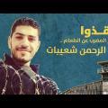 الأسير عبد الرحمن شعيبات