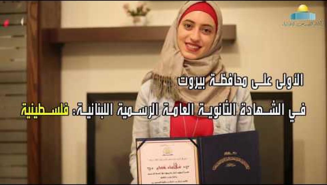 تفوق فلسطيني في امتحانات الثانوية العامة اللبنانية الرسمية