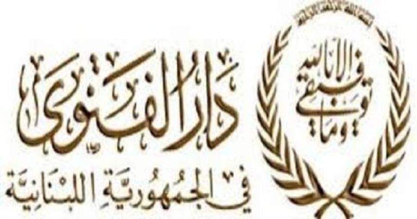 شعار دار الفتوى في لبنان