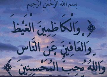 قرآن كريم آية و ال ك اظ 8