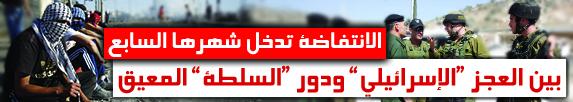 انتفاضة القدس تدخل شهرها السابع